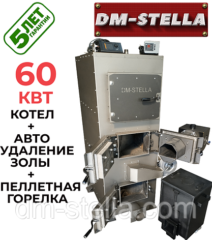 Пеллетный твердотопливный котел с автоудалением золы 60 кВт DM-STELLA, фото 2