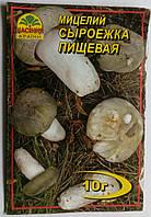 Мицелий Сыроежка пищевая 10гр
