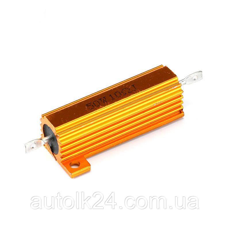 Резистор-обманка 50W 10 Ом(Ω) для светодиодных(Led) ламп