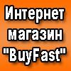 """Интернет магазин """"BuyFast"""""""
