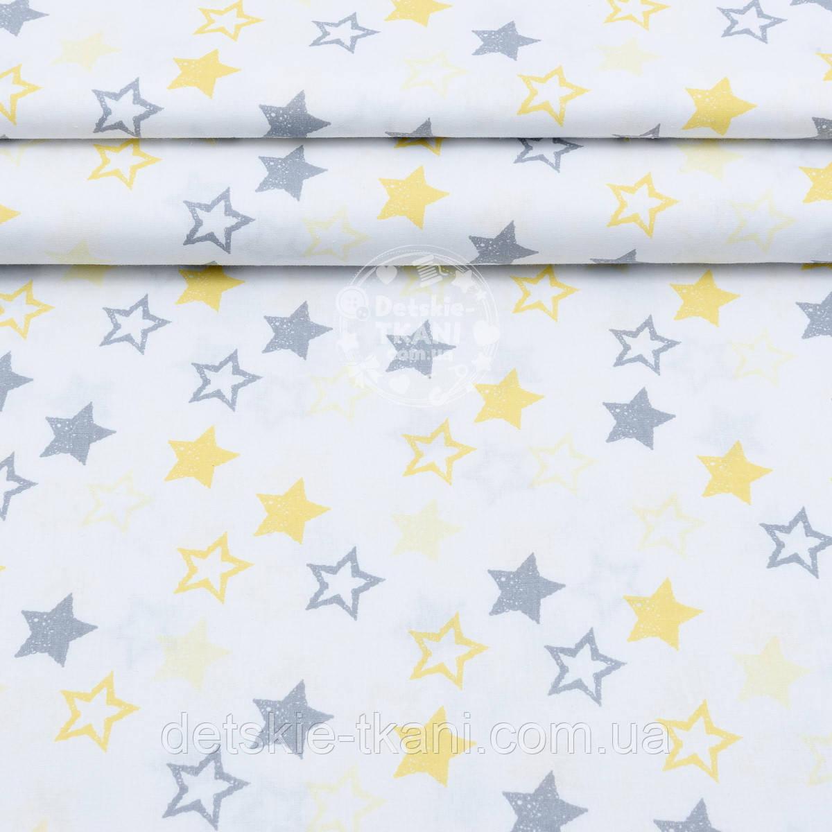 """Поплин шириной 240 см """"Одинаковые звёзды 25 мм"""" серо-жёлтые на белом (№1678)"""