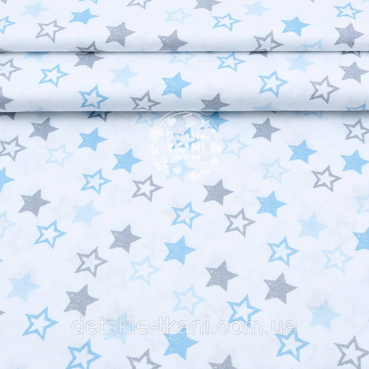 """Поплин шириной 240 см """"Одинаковые звёзды 25 мм"""" серо-голубые на белом (№1679)"""