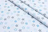 """Поплин шириной 240 см """"Одинаковые звёзды 25 мм"""" серо-голубые на белом (№1679), фото 2"""