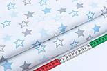 """Поплин шириной 240 см """"Одинаковые звёзды 25 мм"""" серо-голубые на белом (№1679), фото 3"""