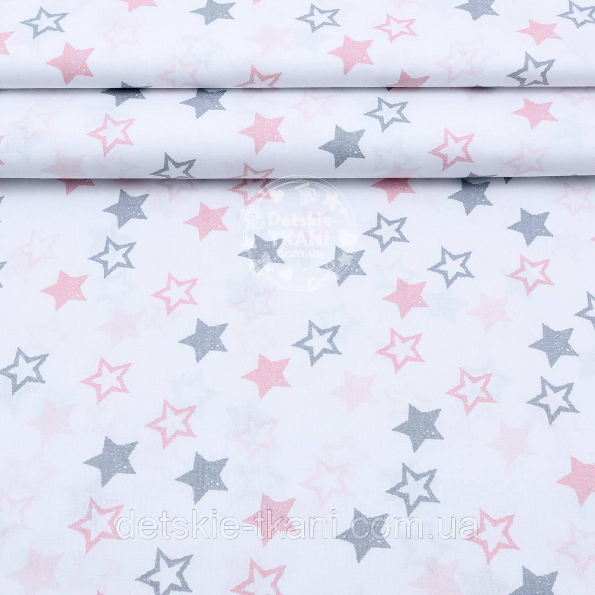 """Поплин шириной 240 см """"Одинаковые звёзды 25 мм"""" пудрово-серые на белом (№1680)"""