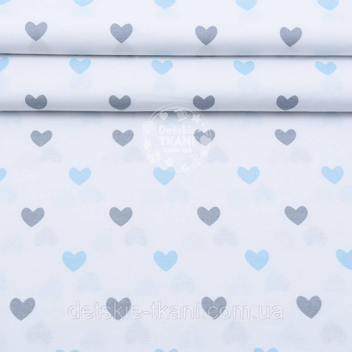 """Поплин шириной 240 см с рисунком """"Сердечки 20 мм в шахматном порядке"""" серо-голубые на белом (№1682)"""