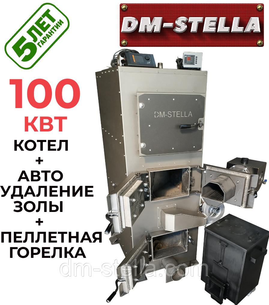 Пеллетный твердотопливный котел с системой автоудаления золы 100 кВт DM-STELLA