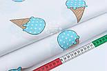 """Поплин шириной 240 см с рисунком """"Мороженое-рожок"""" бирюзового цвета (№1683), фото 3"""
