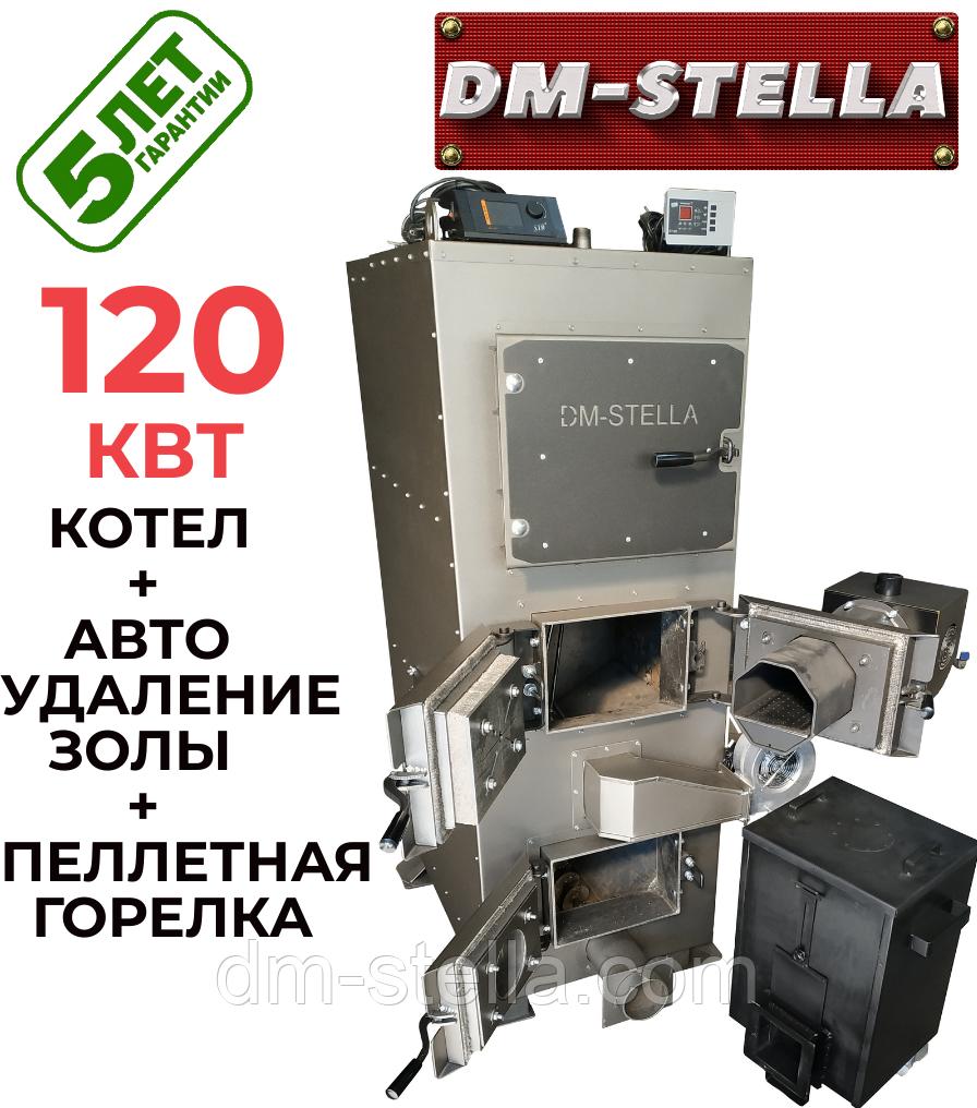 Пеллетный котел с автоудалением золы 120 кВт DM-STELLA