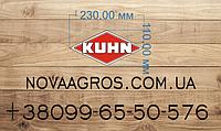Наклейки на технику Kuhn логотип