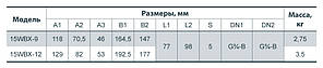 Насос підвищення тиску Насоси+ 15WBX-12 (+1,2 атм), фото 2