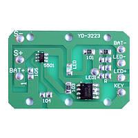 Цифровой драйвер для налобных фонарей 2199