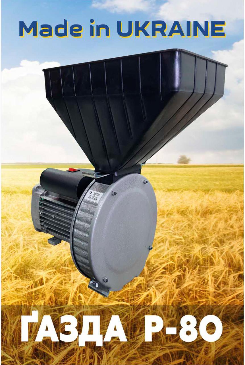 Зернодробилка роторная Газда Р-80 (зерно пшеницы, ржи, ячменя)