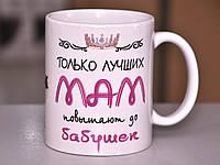 """Чашка белая """"Только лучших мам повышают до бабушек"""""""