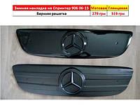 Зимняя накладка на решетку Mercedes Sprinter 906 06-13 радиатора Мерседес Спринтер