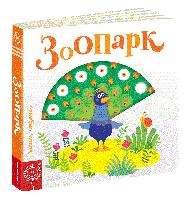 """Дитяча книга сторінки цікавинки """"Зоопарк"""", фото 1"""
