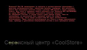 Удаление вируса блокировки компьютера в Донецке