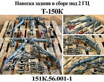 НАВЕСКА Т-150