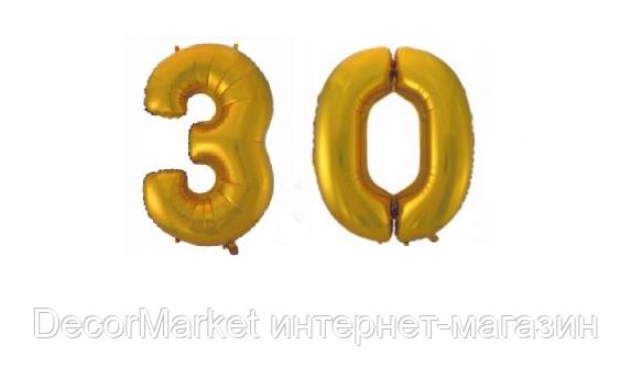 """Шары фольгированные цифры """"30"""", МАТОВОЕ ЗОЛОТО - 35 см (14 дюймов), фото 2"""