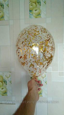 Шарик воздушный 12 дюймов (30 см)  С КОНФЕТТИ ЗОЛОТО, фото 2