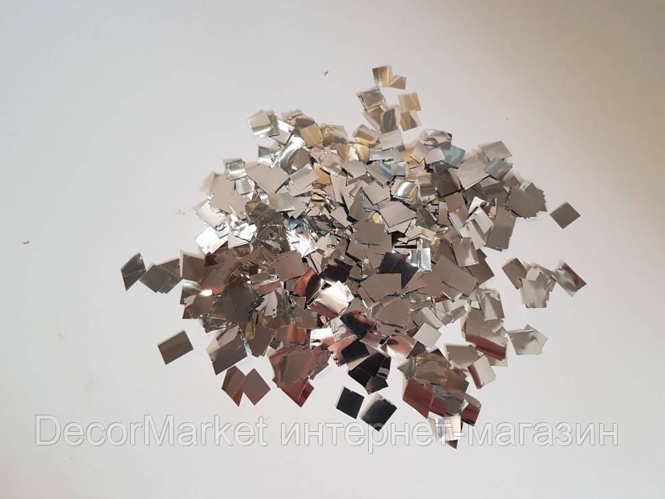 Конфетти квадратики - СЕРЕБРО. Упаковка 100 грамм