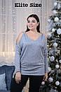 Женская кофта с разрезами на плечах в больших размерах 6ba1230, фото 3