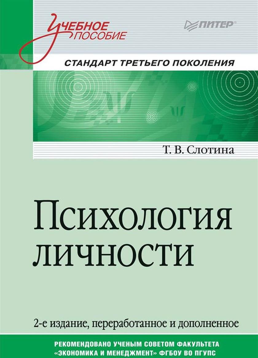 Психологія особистості. Навчальний посібник. Стандарт третього покоління. 2-е видання Слотина Т. В.