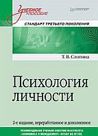 Психология личности. Учебное пособие. Стандарт третьего поколения. 2-е издание Слотина Т. В.