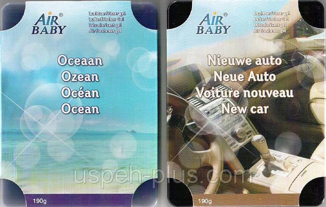 Ароматизатор автомобільний під сидіння Air Baby