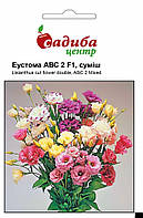 Эустома АВС 2 F1 махровая смесь 10 шт, Pan American flowers