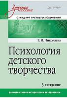 Психология детского творчества.  Учебное пособие. Стандарт третьего поколения Николаева Е. И.