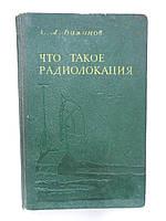 Б/у. Бажанов С.А. Что такое радиолокация., фото 1