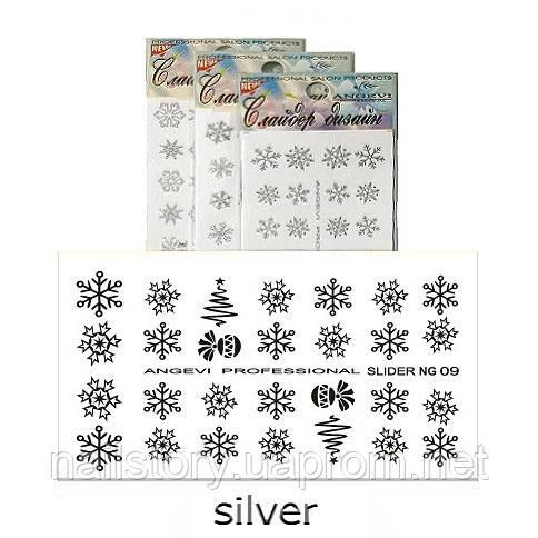 """Новогодние наклейки для ногтей """"Снежинки"""" NG-09 серебро"""