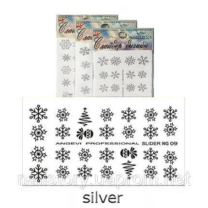 "Новогодние наклейки для ногтей ""Снежинки"" NG-09 серебро, фото 2"