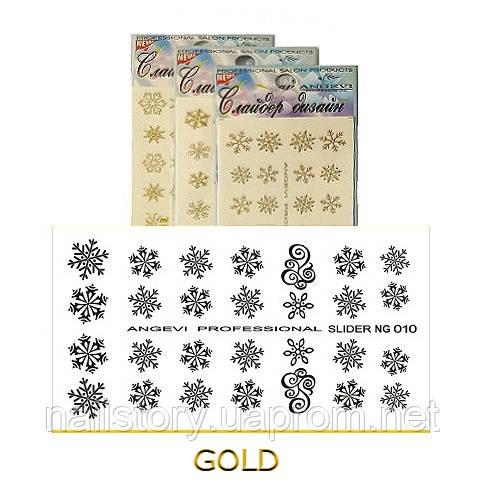 """Новогодние наклейки для ногтей """"Снежинки"""" NG-10 золото"""