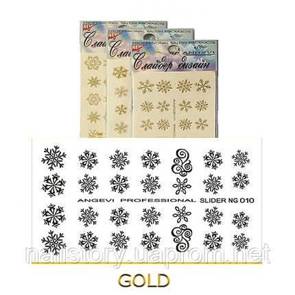 """Новогодние наклейки для ногтей """"Снежинки"""" NG-10 золото, фото 2"""