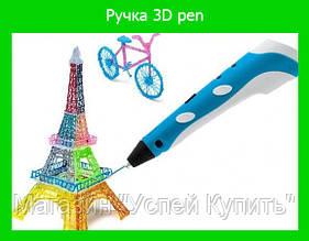 Ручка 3D pen