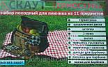 Термосумка-набор походный Скаут 11 предметов, фото 2