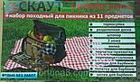 Термосумка-набор походный Скаут 11 предметов, фото 3