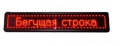 Біжить LED рядок, розмір 208*47 см