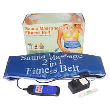 Пояс-сауна масажер для схуднення Sauna Massage 2 in 1 Fitness