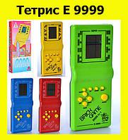 Тетрис E 9999