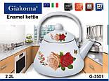 Эмалированный чайник Giakoma 2,2 л, фото 3