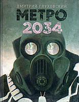 Метро 2034. Дмитрий Глуховский