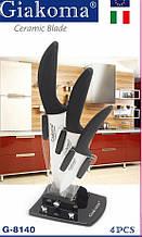Набор керамических ножей Giakoma 8140-G