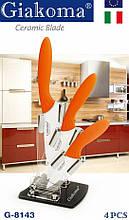 Набор керамических ножей Giakoma 8143-G