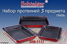 Набор противней Schtaiger 1111-SHG