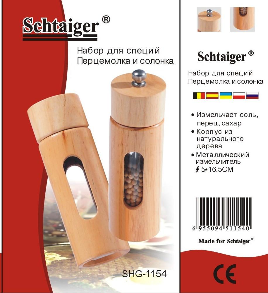 Набор для специй Schtaiger 1152-SHG
