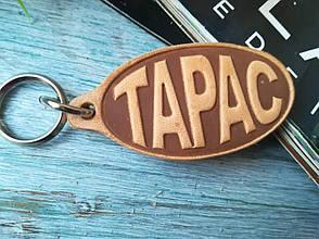 Брелок из натуральной кожи Тарас, фото 2