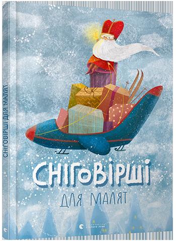 Книга Сніговірші для малят